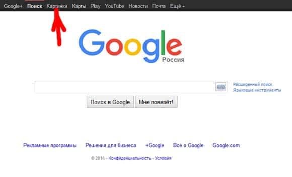 google-images-1