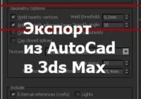 export-autocad-0