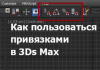 kak-ispolzovat-privyazki-v-3d-max-0