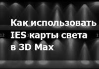 ies-fayli-dlya-3ds-max (0)