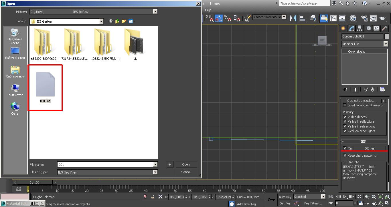Ies файлы для 3d max: как их применять