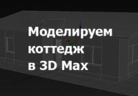 kak-postroit-dom-v-3d-max (0)