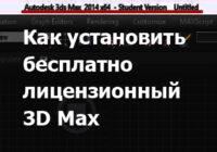 kak-ustanovit-3d-max-besplatno (0)