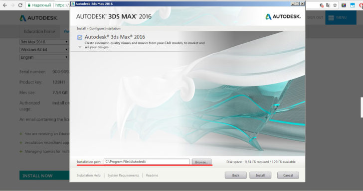 kak-ustanovit-3d-max-besplatno (13)