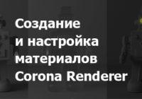 sozdanie-materialov-v-corona (0)