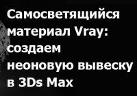 samosvetyashiisya-material-vray (0)