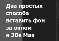 kak-sdelat-fon-ca-oknom (0)