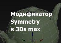 Modifikator_symmetry_v_3ds_max (0)