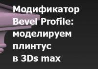 modifikator-bevel-profile-3ds-max (0)