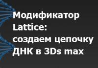 modifikator_lattice_v_3d_max (0)