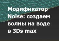 modifikator_noise_v_3ds_max (0)
