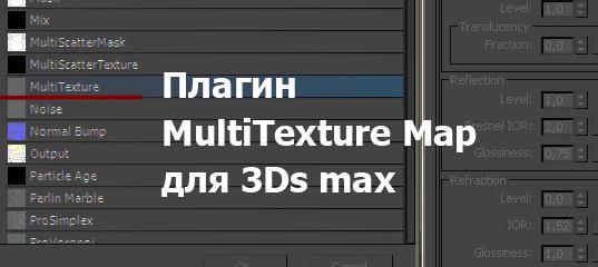 Multitexture Map для 3ds max: как скачать, установить и пользоваться